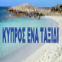 Κύπρος Ένα Ταξίδι