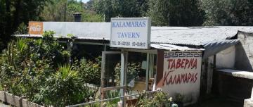 O Kalamaras